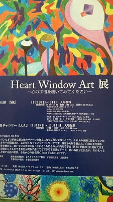 heart window.jpg