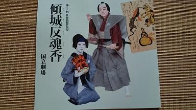 kabuki3.jpg